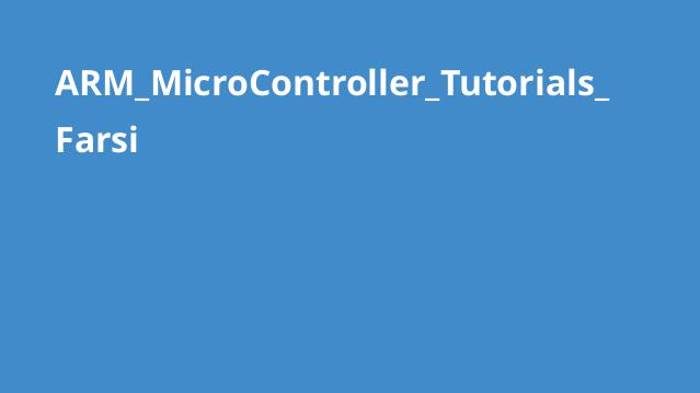 ARM_MicroController_Tutorials_Farsi