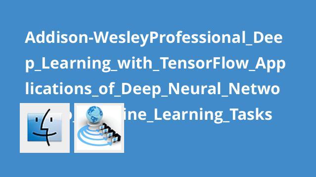 آموزش اپلیکیشن های شبکه عصبی برایTask های یادگیری ماشینی