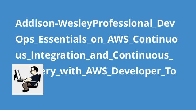 آموزش اصولDevOps درAWS –ادغام مداوم و تحویل مداوم با ابزارهای توسعه دهنده AWS