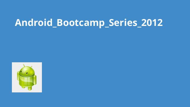 فیلم آموزش برنامه نویسی اندروید Android Bootcamp 2012
