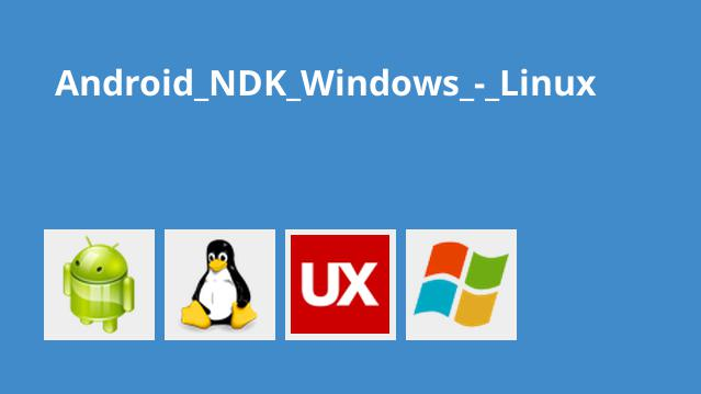 Android_NDK_Windows_-_Linux