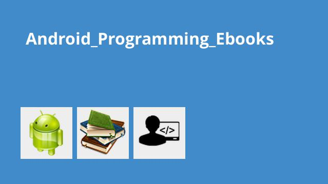 Android_Programming_Ebooks