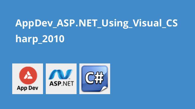AppDev_ASP.NET_Using_Visual_CSharp_2010