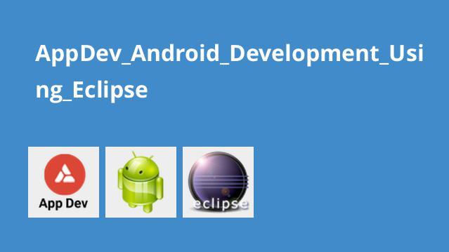 آموزش برنامه نویسی Android با Eclipse