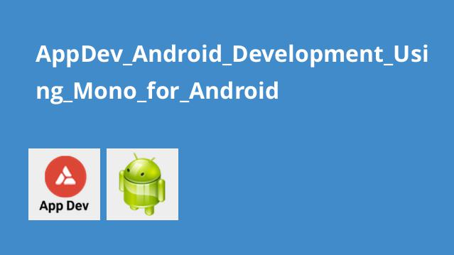 AppDev_Android_Development_Using_Mono_for_Android