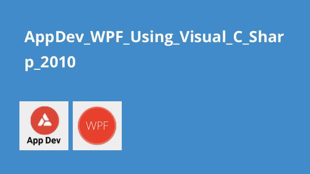فیلم آموزش WPF و Blend در C#.NET 2010