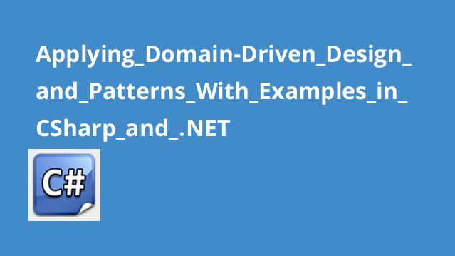 کتاب اعمال الگوها و طراحی مبتنی بر دامنه در #C و NET.