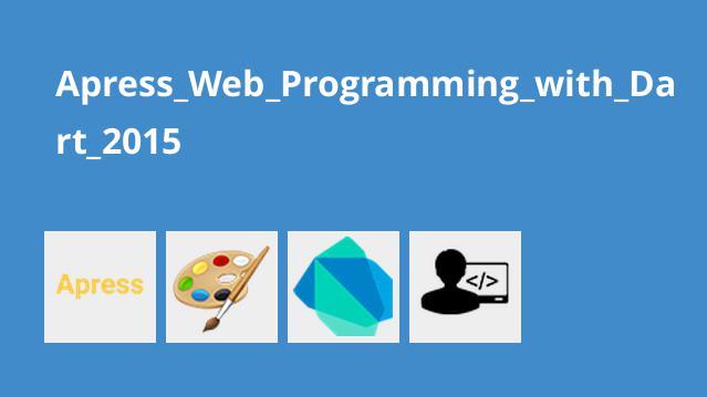آموزش برنامه نویسی وب با Dart