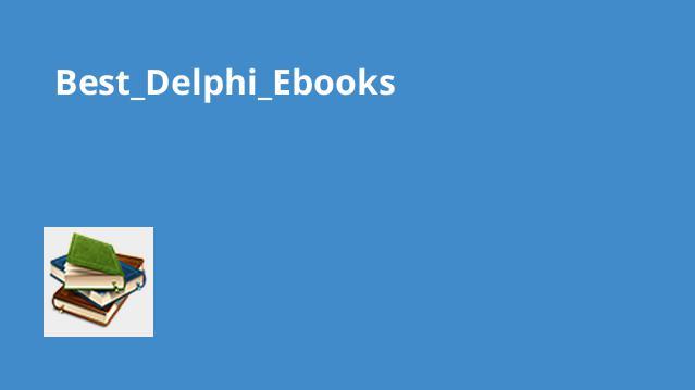 دانلود بیش از ۷۰ کتاب آموزش Delphi