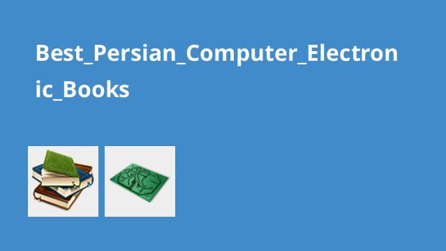 مجموعه عظیم کتاب های فارسی تخصصی