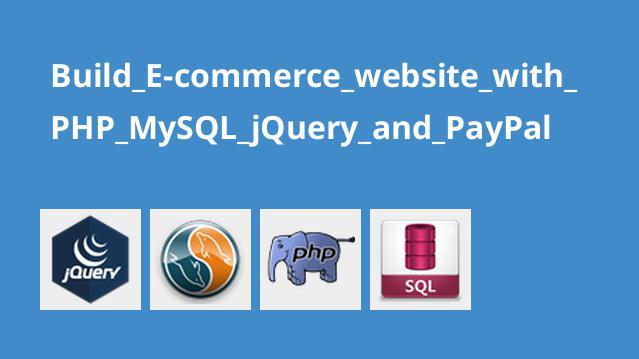ساخت وب سایت تجارت الکترونیک با PHP MySQL JQuery و PayPal