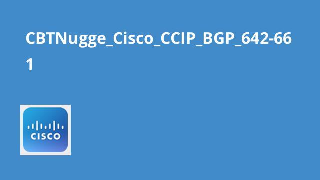 دوره Cisco CCIP BGP 642-661