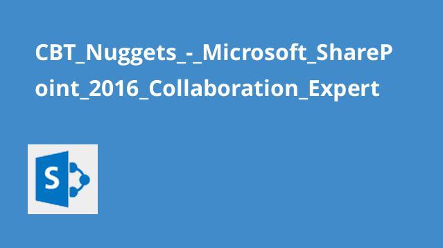 دوره آموزش Microsoft SharePoint 2016