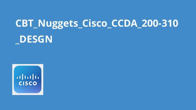 دوره Cisco CCDA 200-310 DESGN