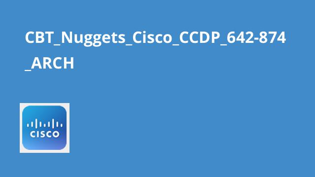 دوره Cisco CCDP 642-874 ARCH