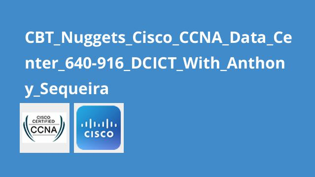 دوره آموزشCisco CCNA Data Center 640-916 DCICT