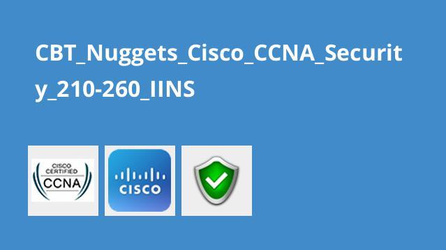 CBT_Nuggets_Cisco_CCNA_Security_210-260_IINS