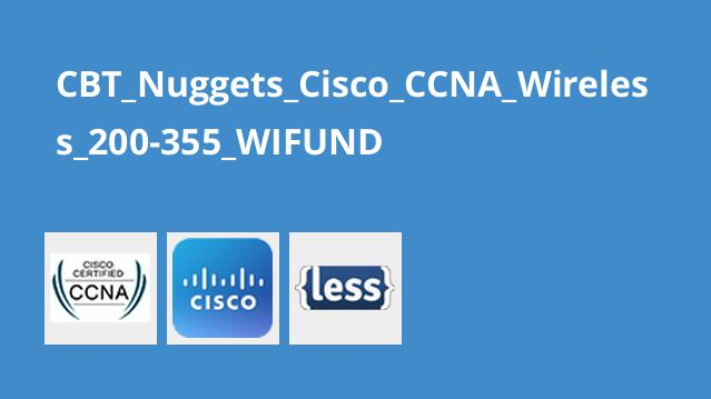 دوره Cisco CCNA Wireless 200-355 WIFUND