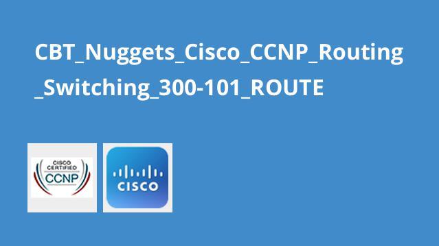 دوره Cisco CCNP Routing/Switching 300-101 ROUTE