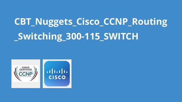 دوره Cisco CCNP Routing/Switching 300-115 SWITCH