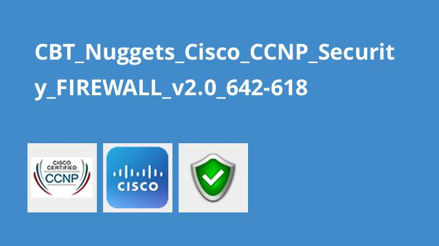 دوره آموزش Cisco CCNP Security FIREWALL v2.0