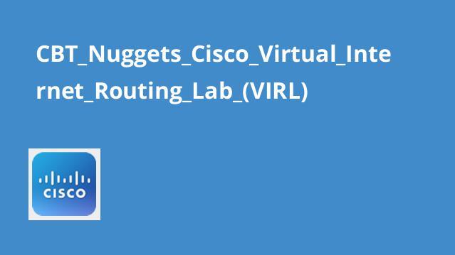 دوره (Cisco Virtual Internet Routing Lab (VIRL