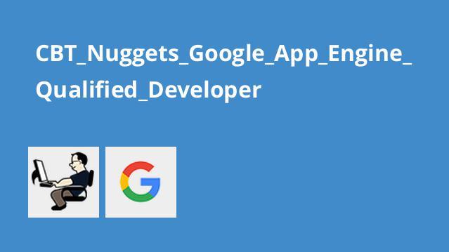 دوره Google App Engine Qualified Developer