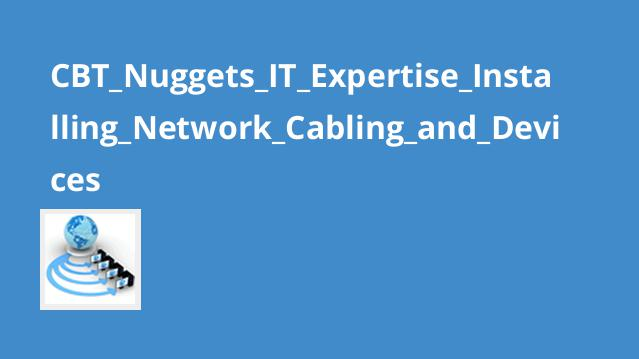CBT_Nuggets_IT_Expertise_Installing_Network_Cabling_and_Devices