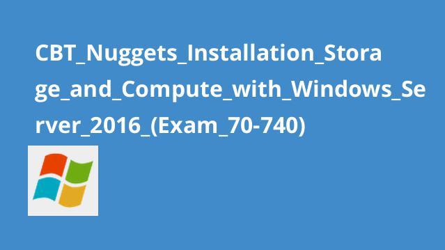 آموزش نصب، ذخیره سازی و محاسبه با ویندوز سرور 2016 – (Exam 70-740)