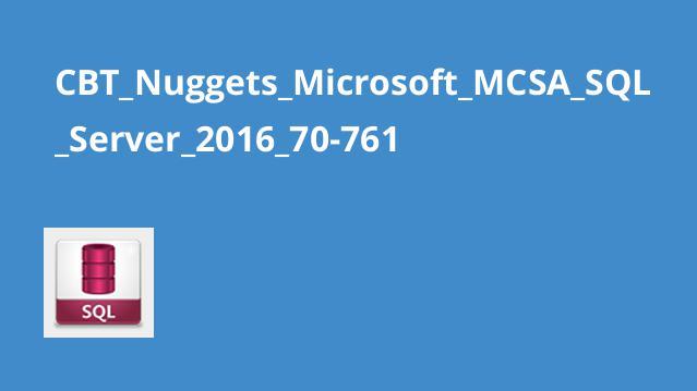 دوره گواهینامه Microsoft MCSA SQL Server 2016 70-761