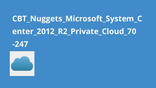 دوره Microsoft System Center 2012 R2 Private Cloud 70-247