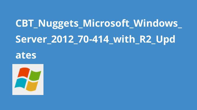 دوره Microsoft Windows Server 2012 70-414 with R2 Updates