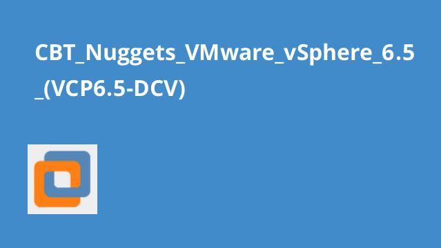 آموزش (VMware vSphere 6.5 (VCP6.5-DCV