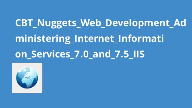 آموزش مدیریت IIS برای طراحی وب