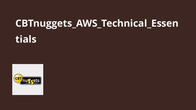 آموزش ملزومات فنی AWS