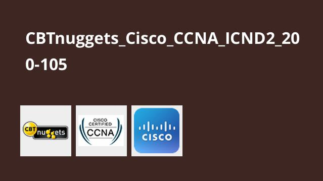 دوره Cisco CCNA ICND2 200-105