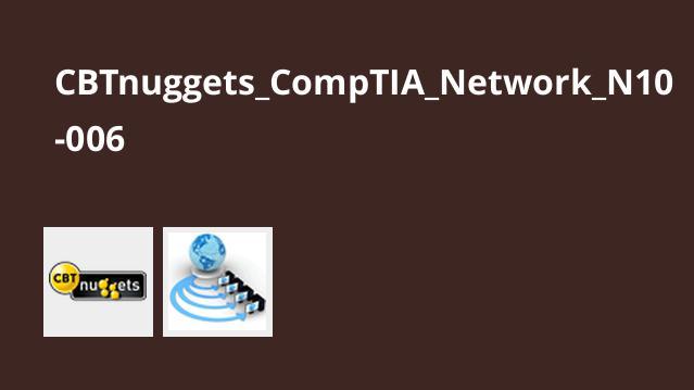 آشنایی با شبکه CompTIA و آزمون N10-006