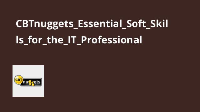 مهارت های نرم افزاری ضروری برای متخصصان IT