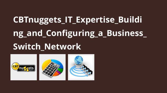 آموزش ساخت و پیکربندی Business Switch Network