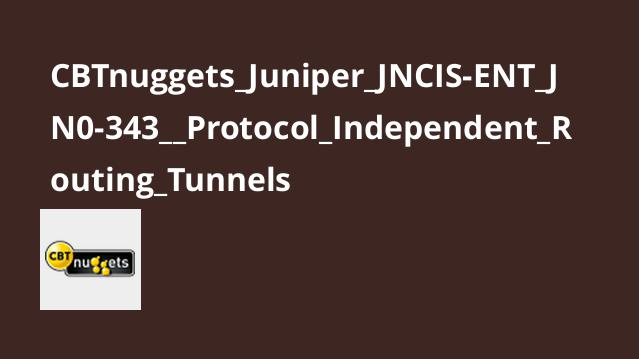 آموزش پروتکل مسیریابی مستقل برای آزمون (JNCIS-ENT(JN0-32