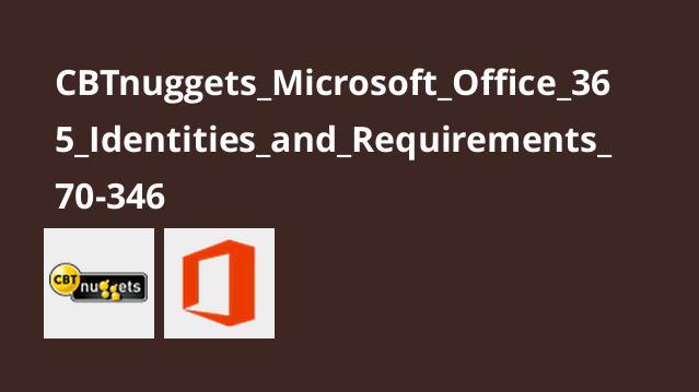 آشنایی با هویت ها و الزامات Microsoft Office 365