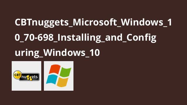 آموزش نصب و پیکربندی ویندوز 10 برای آزمون 70-698