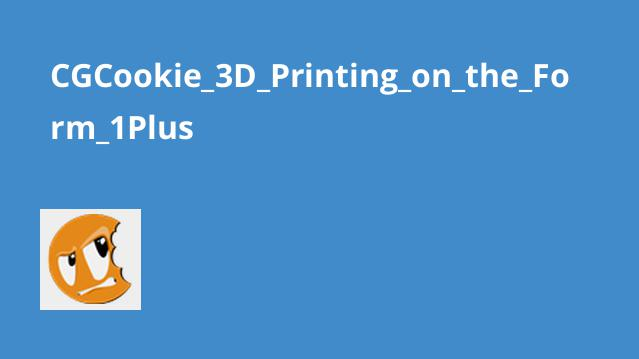 CGCookie 3D Printing on the Form 1Plus