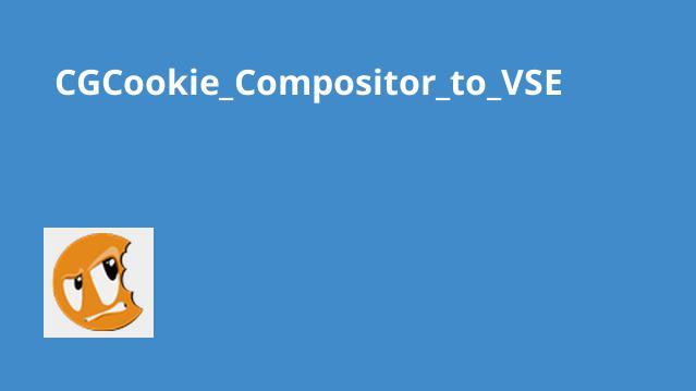 دوره Compositor to VSE