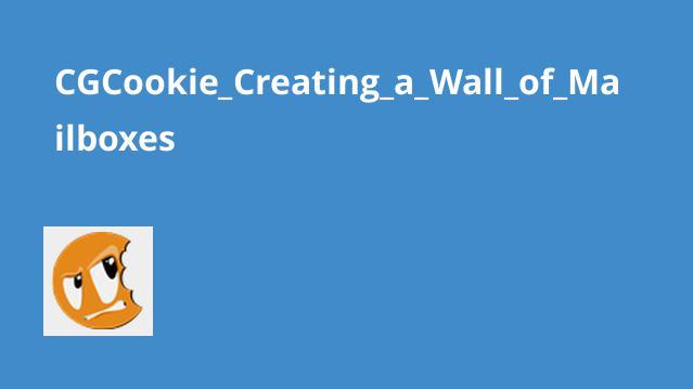 آموزش مدلسازی و ساخت دیواری از صندوق های پستی