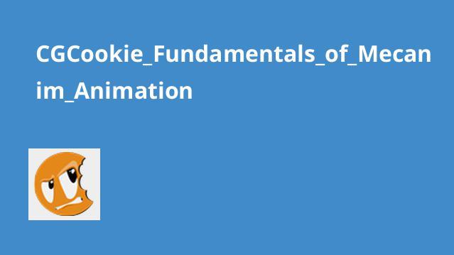 آموزش مبانی Mecanim Animation