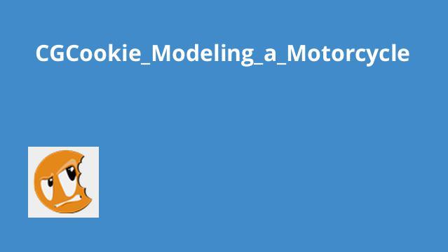 آموزش مدل سازی موتور سیکلت در Blender