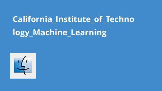 دوره یادگیری ماشین موسسه فناوری California