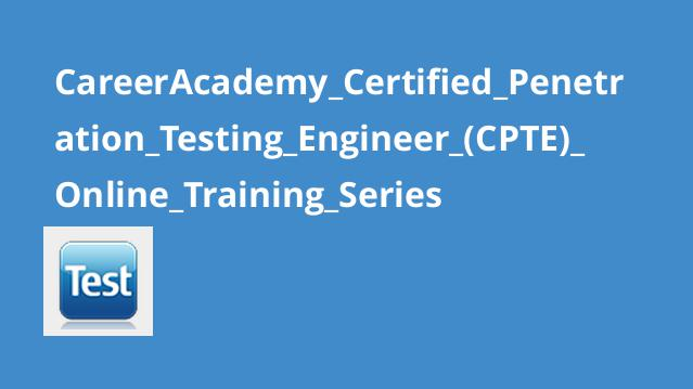 CareerAcademy Certified Penetration Testing Engineer (CPTE) Online Training Series