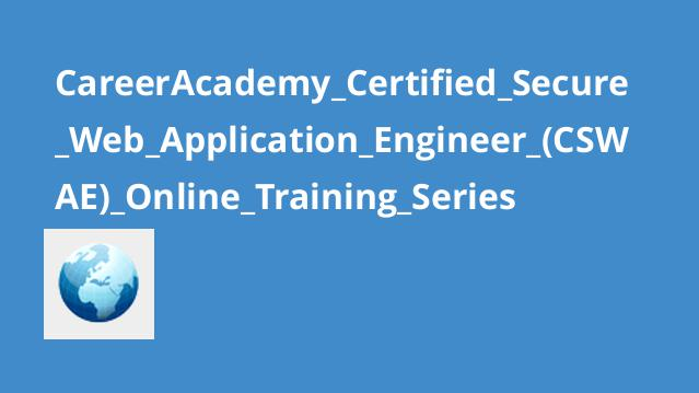 CareerAcademy_Certified_Secure_Web_Application_Engineer_(CSWAE)_Online_Training_Series